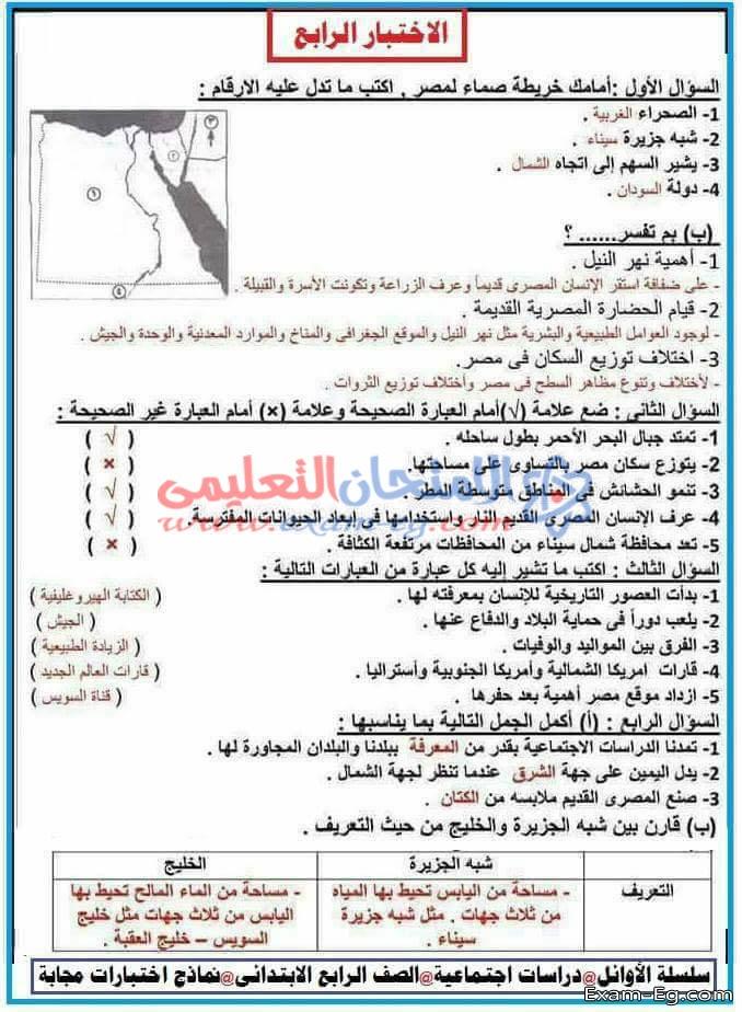exam-eg.com_1546286455674.jpg