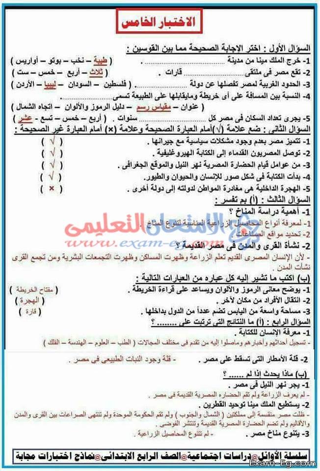 exam-eg.com_1546286455735.jpg
