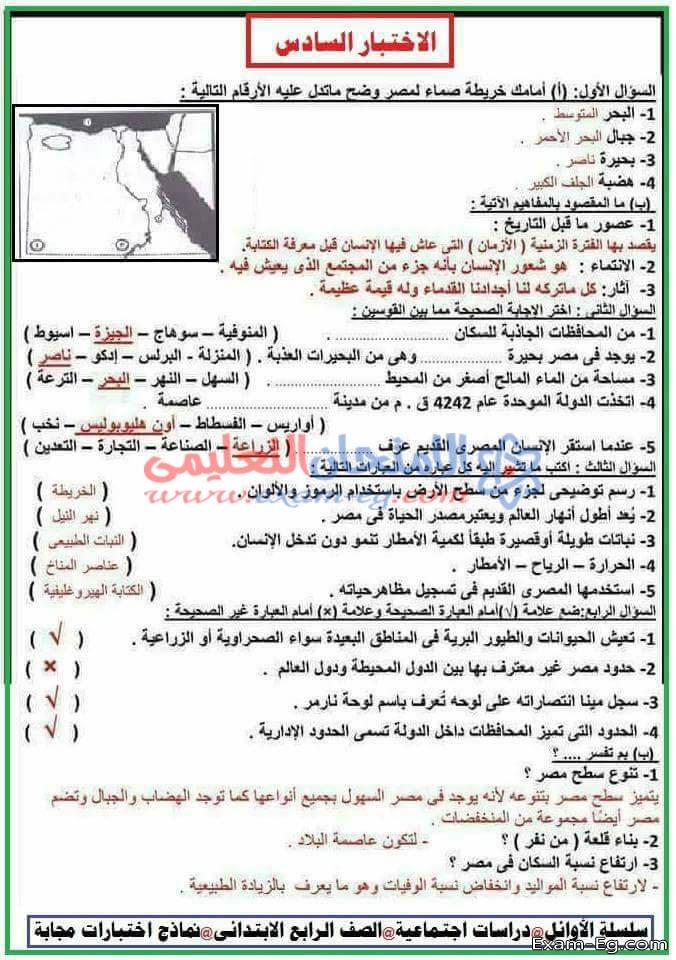 exam-eg.com_1546286455786.jpg