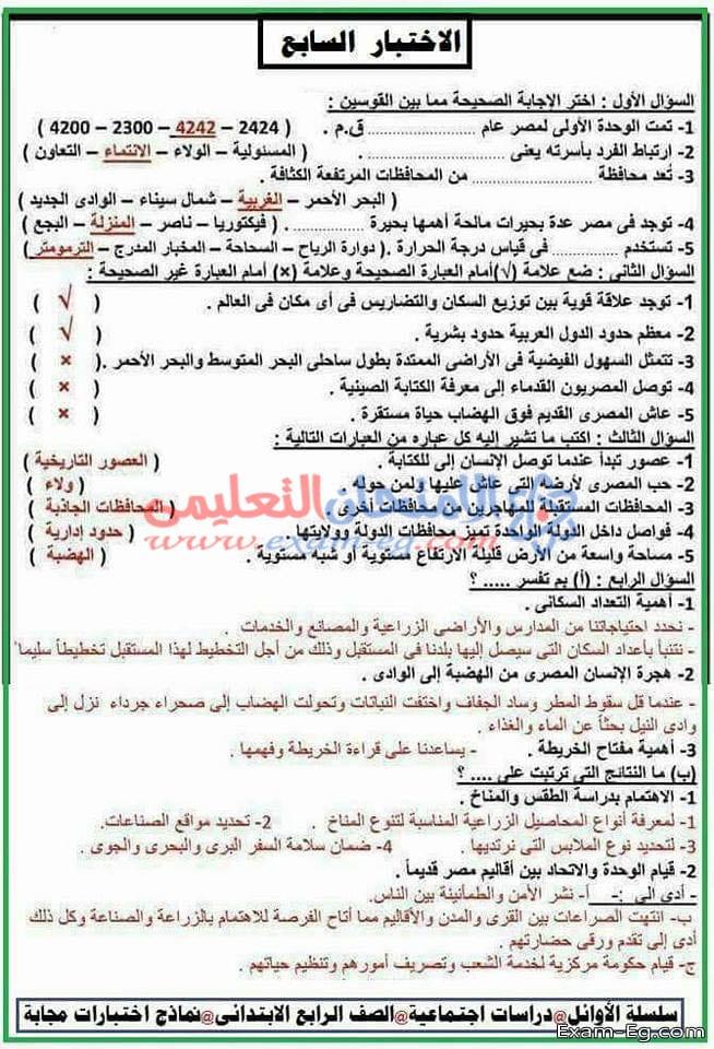exam-eg.com_1546286455817.jpg