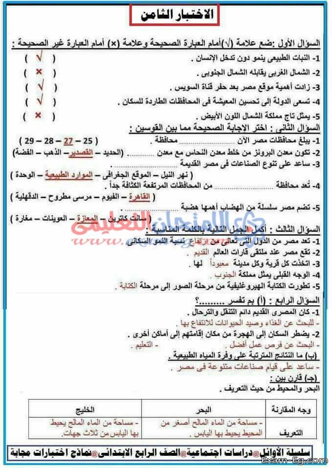 exam-eg.com_1546286455858.jpg