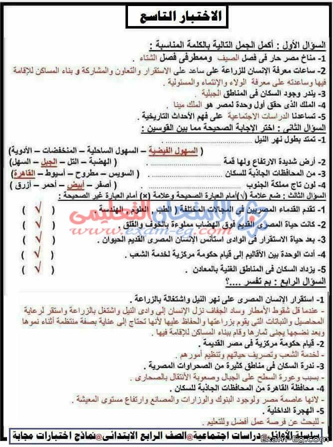 exam-eg.com_1546286455889.jpg
