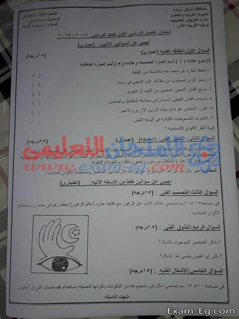 exam-eg.com_15464342741.jpg