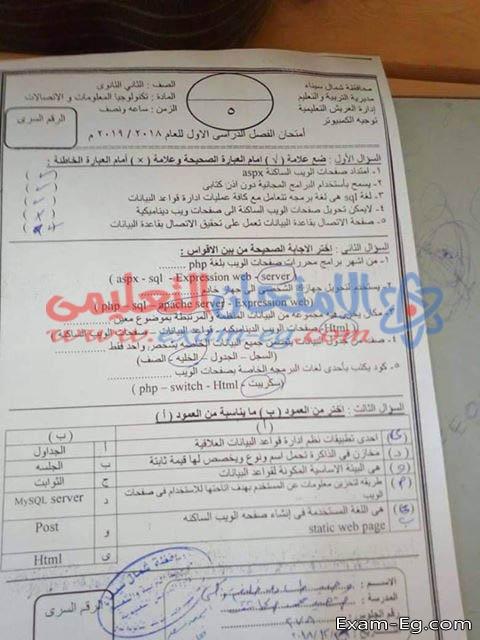exam-eg.com_1546435659492.jpg