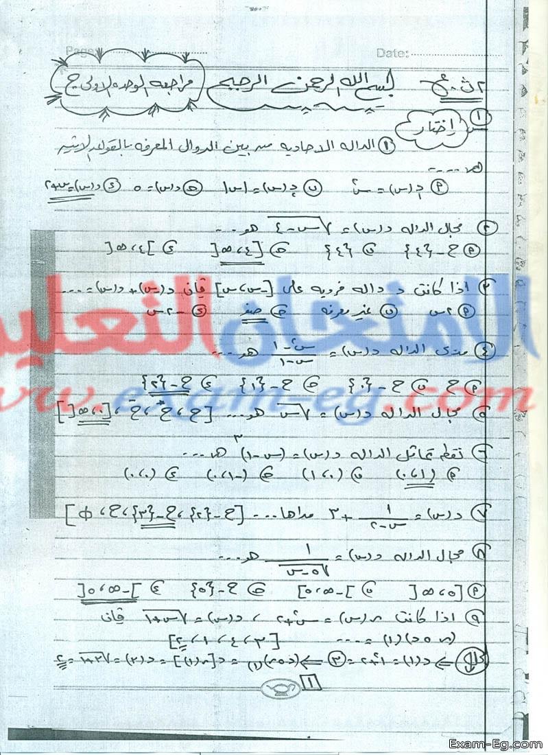 exam-eg.com_1546459747761.jpg