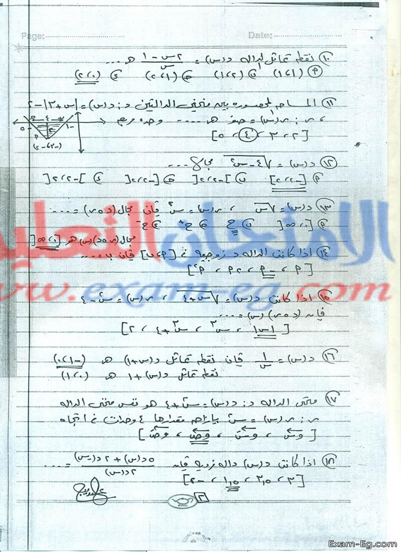 exam-eg.com_1546459747842.jpg