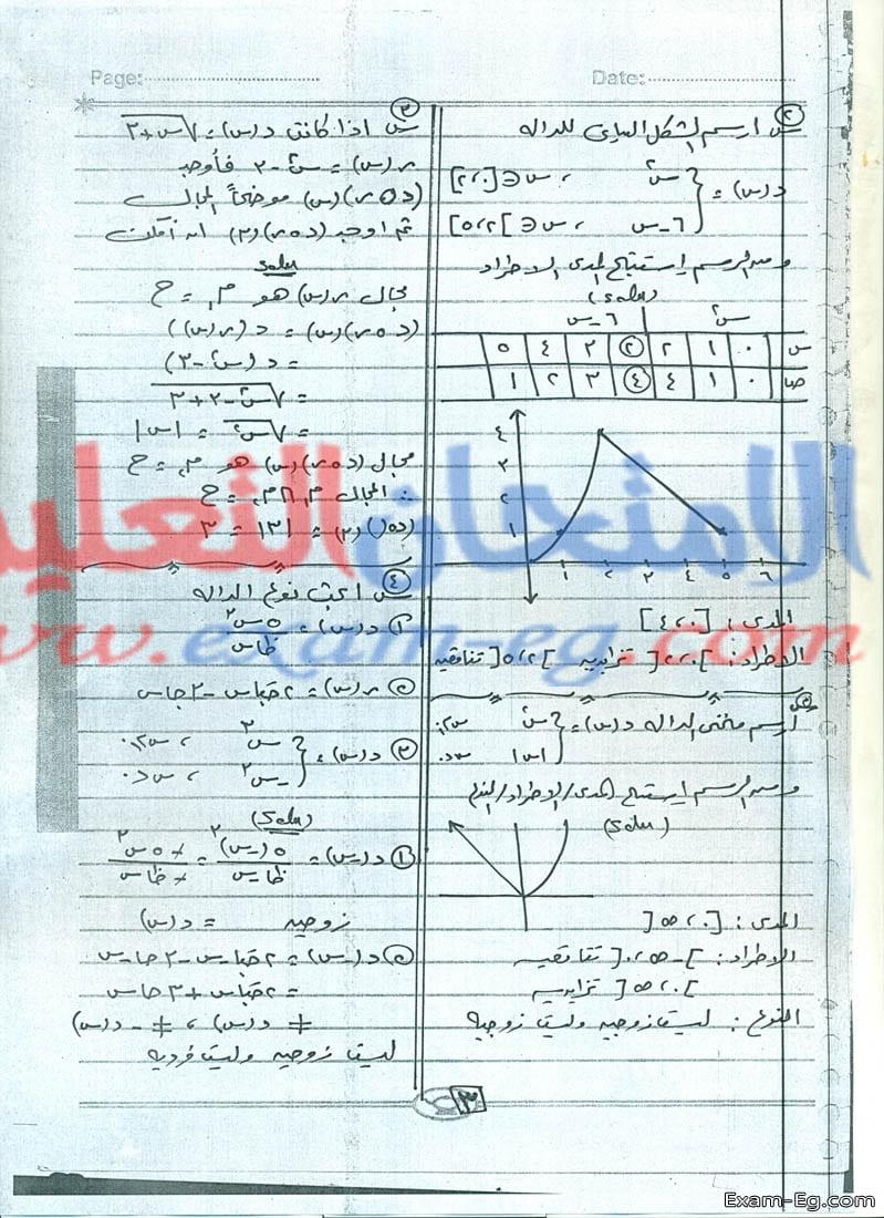 exam-eg.com_1546459747893.jpg