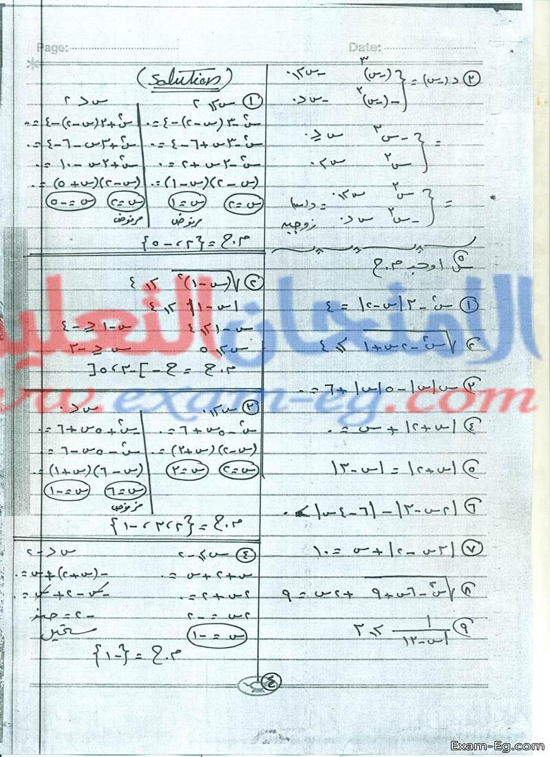 exam-eg.com_1546459747944.jpg
