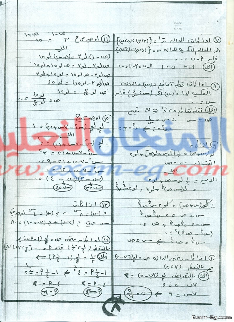 exam-eg.com_1546459748178.jpg