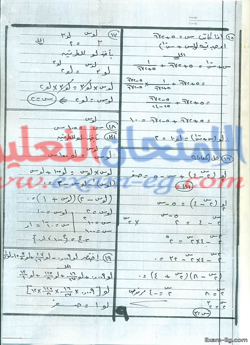 exam-eg.com_1546459748229.jpg