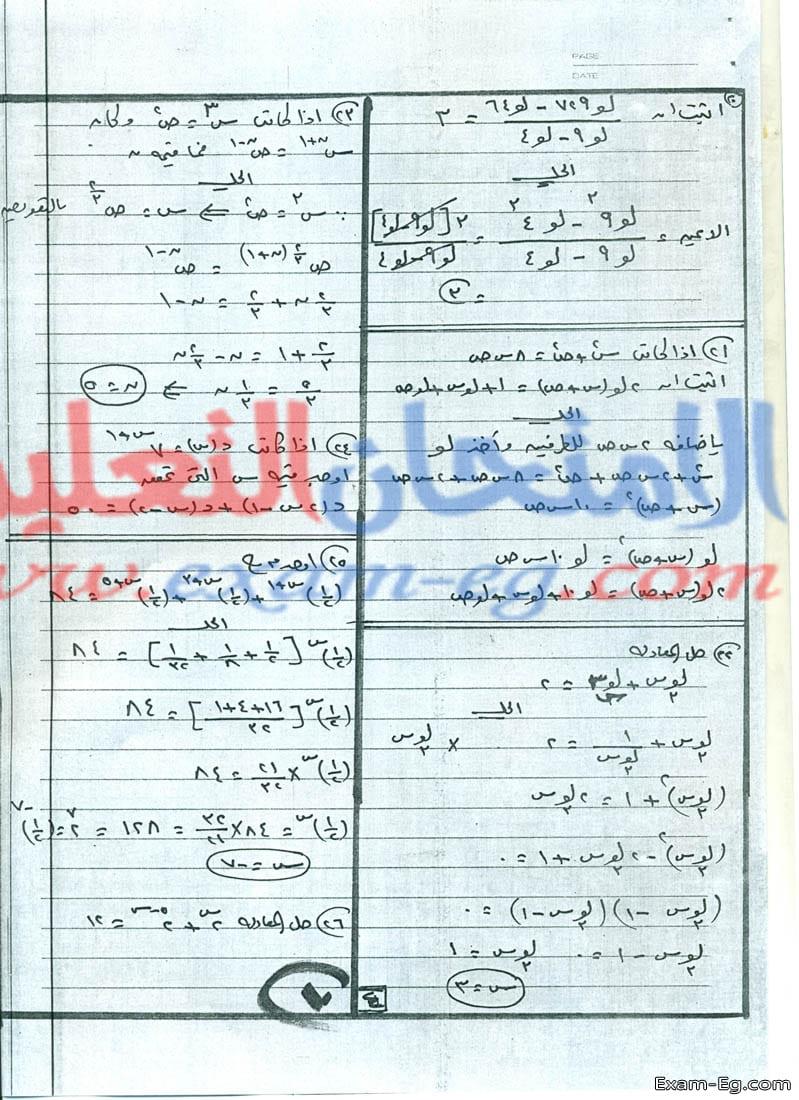 exam-eg.com_15464597482710.jpg