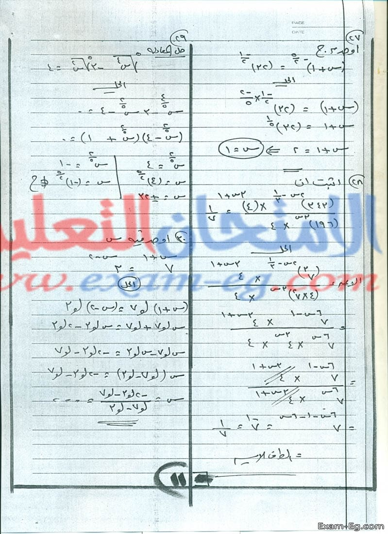exam-eg.com_15464597483311.jpg