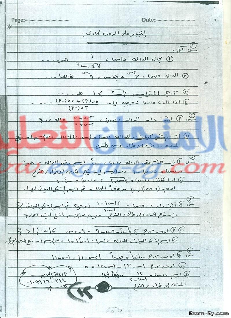 exam-eg.com_15464597483812.jpg