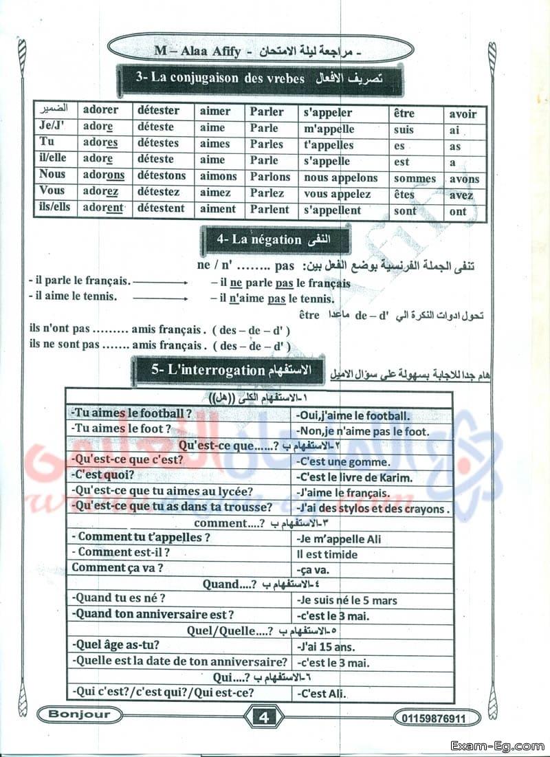 exam-eg.com_1546463210394.jpg