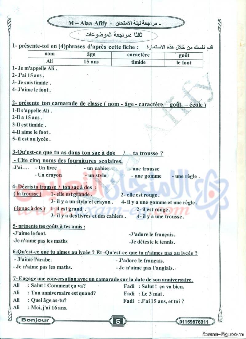 exam-eg.com_1546463210455.jpg