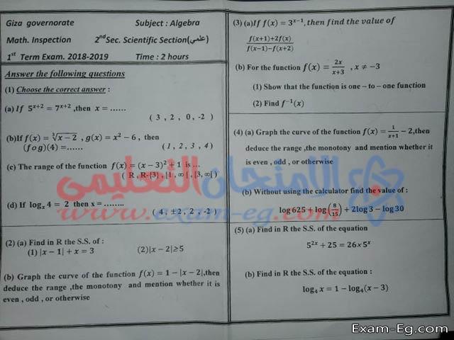 exam-eg.com_1546593918871.jpg