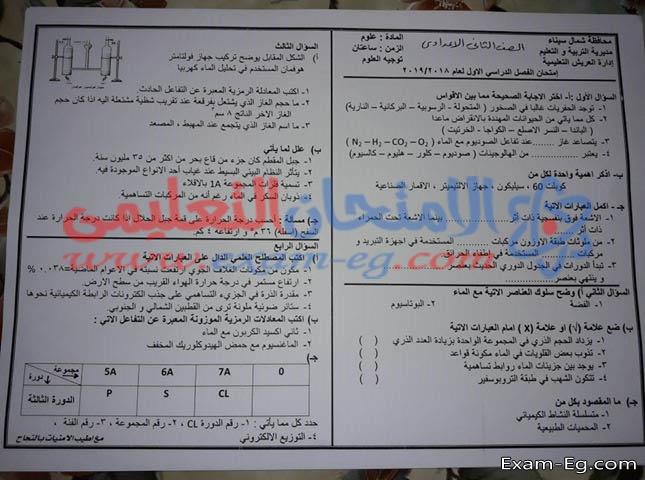 exam-eg.com_1546594272071.jpg