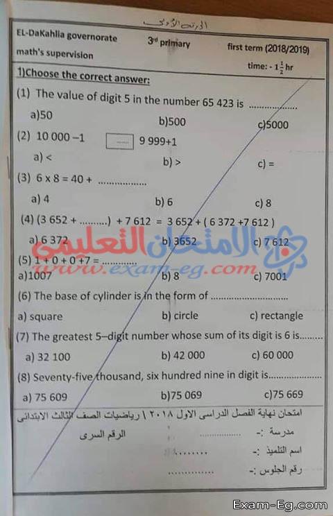 exam-eg.com_1546620899631.jpg