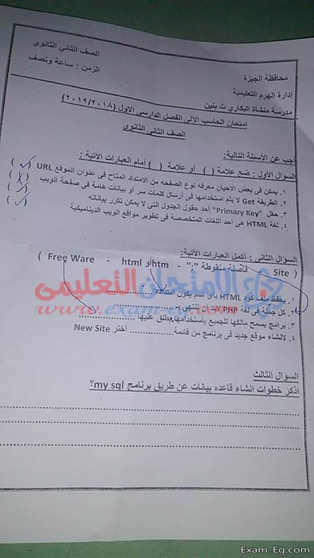 exam-eg.com_1546907825171.jpg