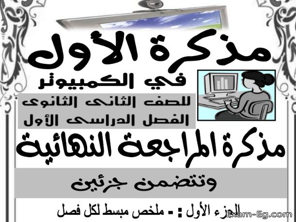 exam-eg.com_1546908471541.png