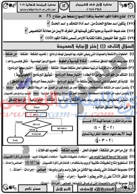 exam-eg.com_1546912379745.jpg