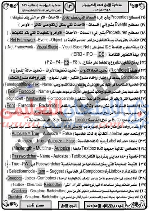 exam-eg.com_1546912379766.jpg