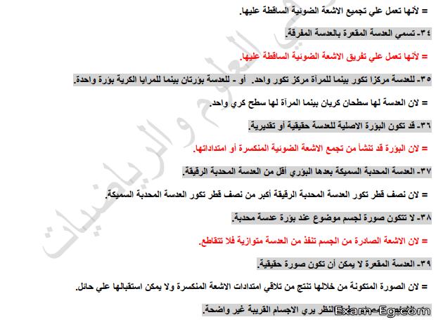 exam-eg.com_1546948895871.png