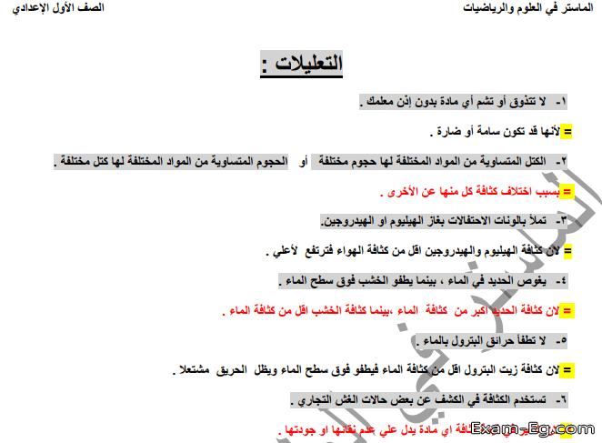 exam-eg.com_1546949101921.png