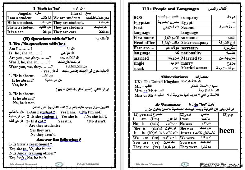 exam-eg.com_1546951584431.png