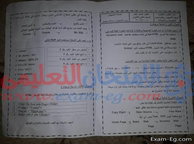 exam-eg.com_1547050133541.jpg