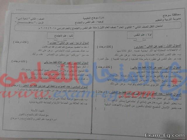 exam-eg.com_1547216333853.jpg