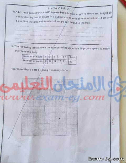 exam-eg.com_1547220608283.jpg