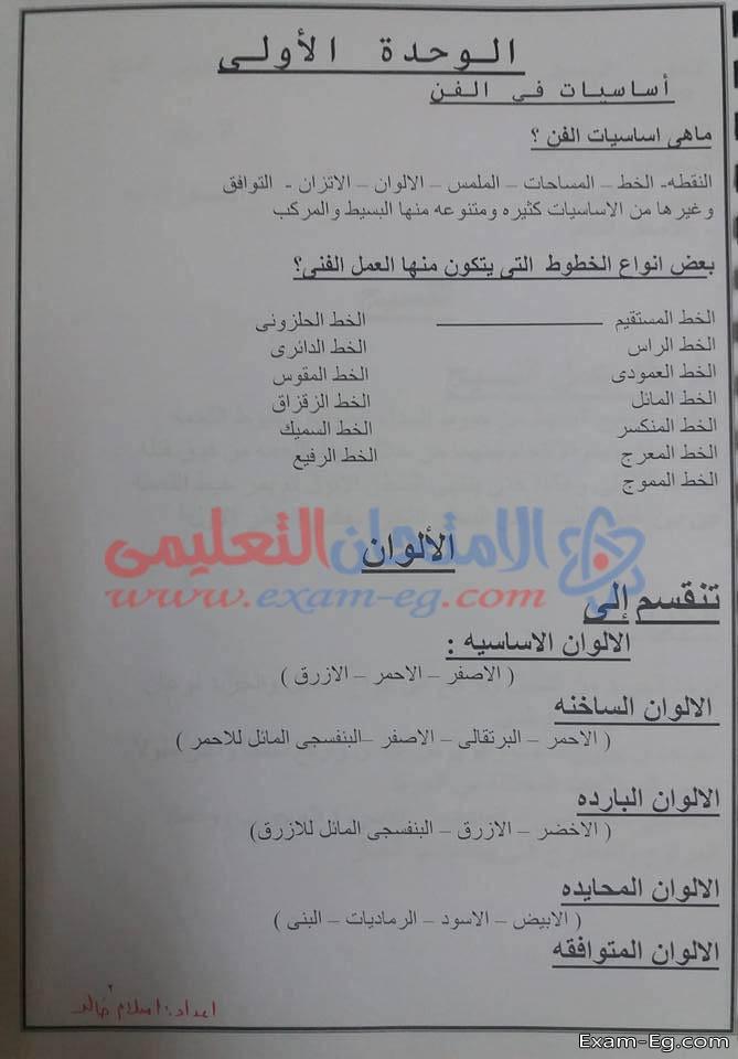 exam-eg.com_1547339655221.jpg