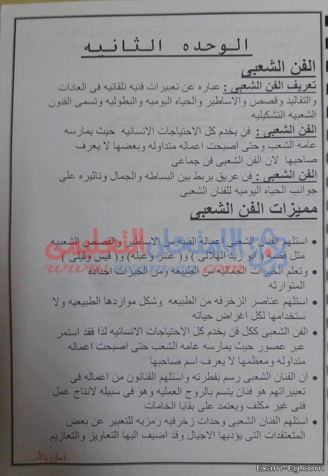 exam-eg.com_1547339655446.jpg