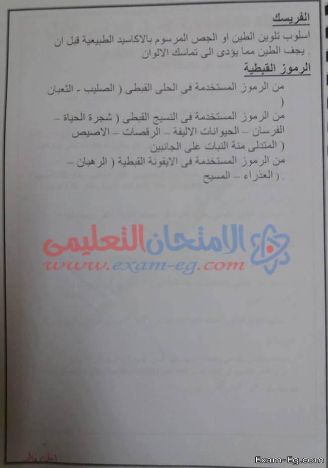 exam-eg.com_1547339655549.jpg