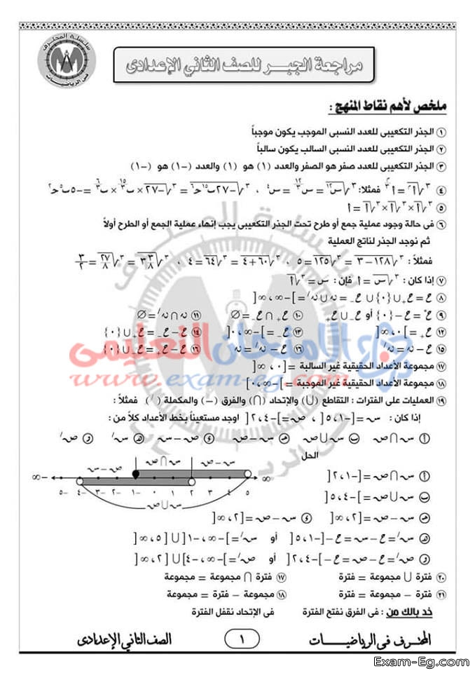 exam-eg.com_154734100841.jpg