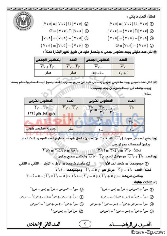 exam-eg.com_1547341008572.jpg