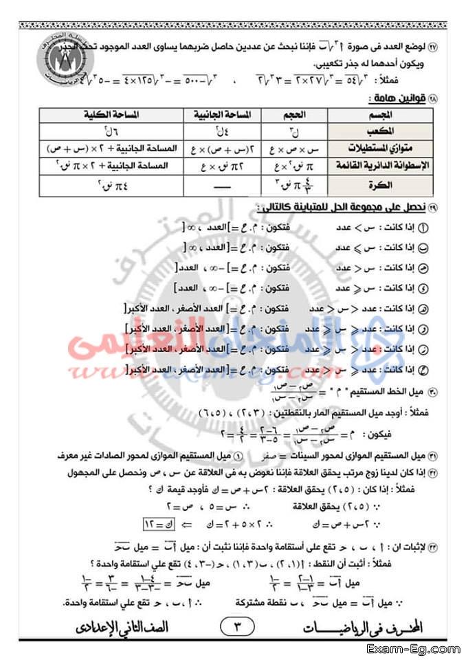 exam-eg.com_1547341008613.jpg