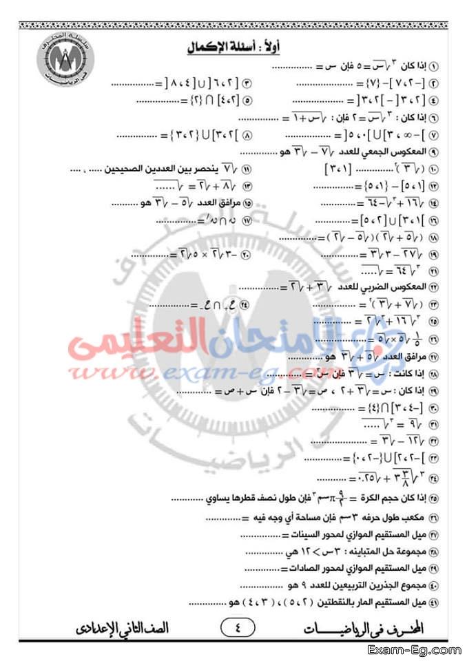 exam-eg.com_1547341008644.jpg