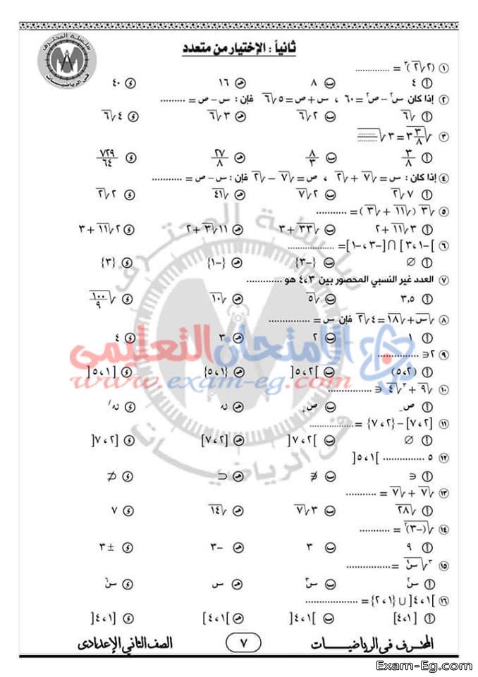 exam-eg.com_1547341008797.jpg