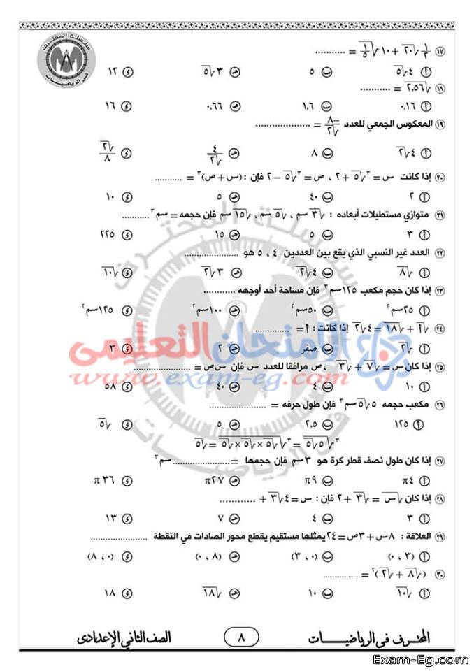 exam-eg.com_1547341008828.jpg