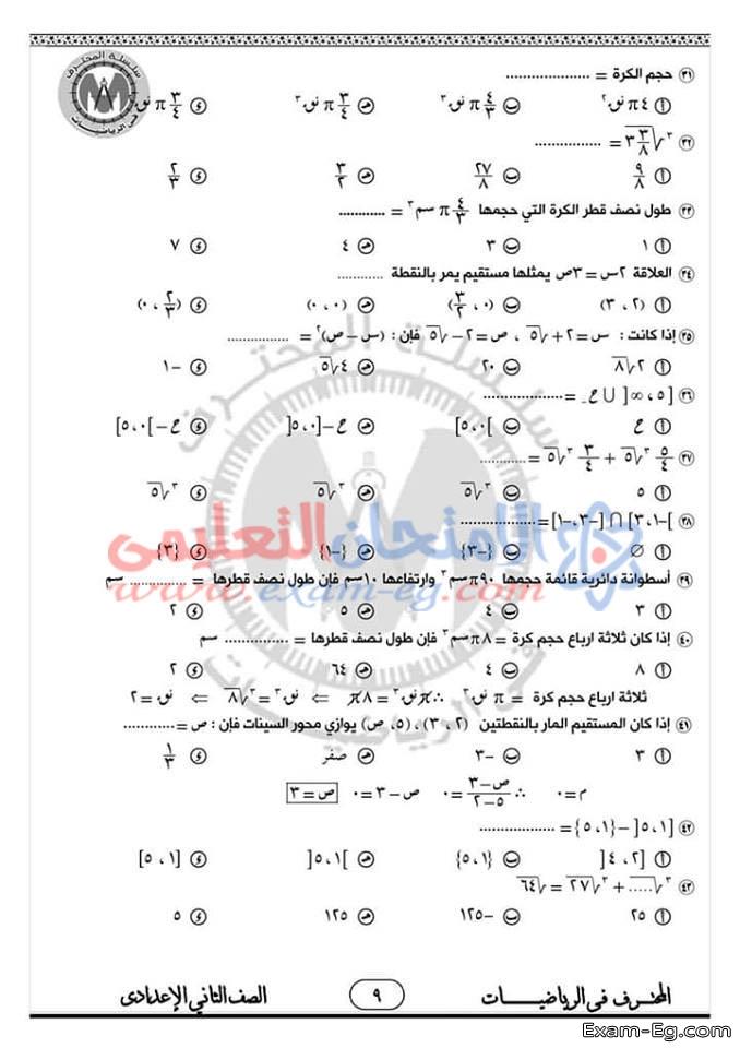 exam-eg.com_1547341008859.jpg
