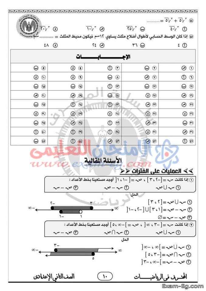 exam-eg.com_15473410088810.jpg