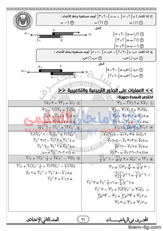 exam-eg.com_15473410089711.jpg