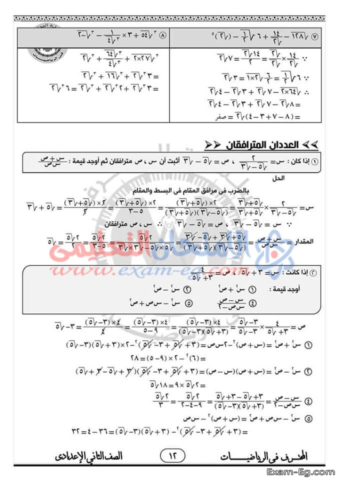 exam-eg.com_15473410090112.jpg