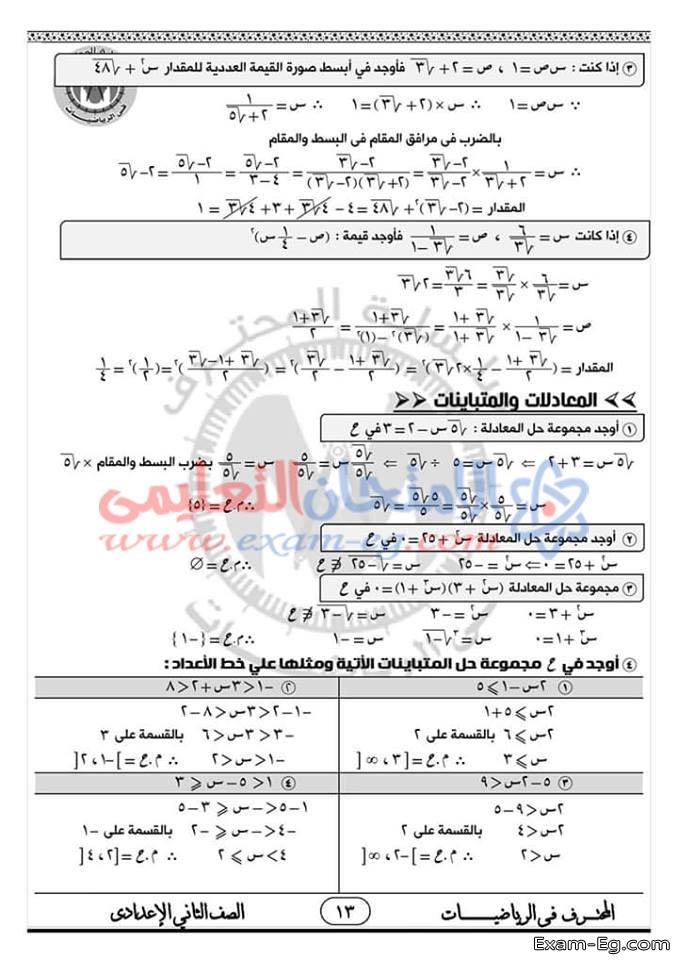 exam-eg.com_15473410090513.jpg