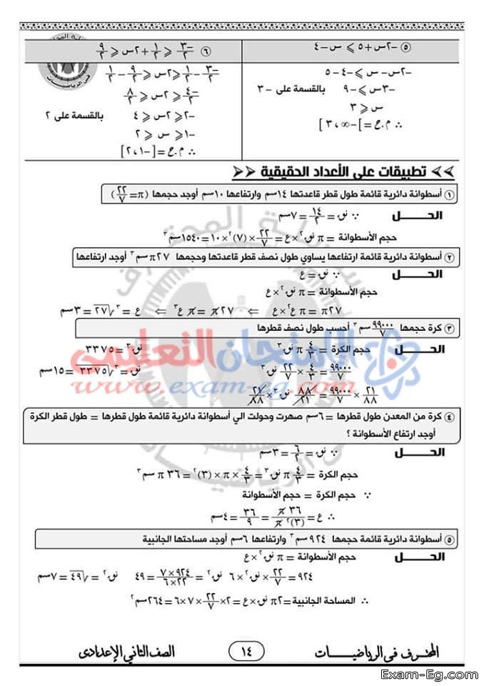 exam-eg.com_15473410090814.jpg