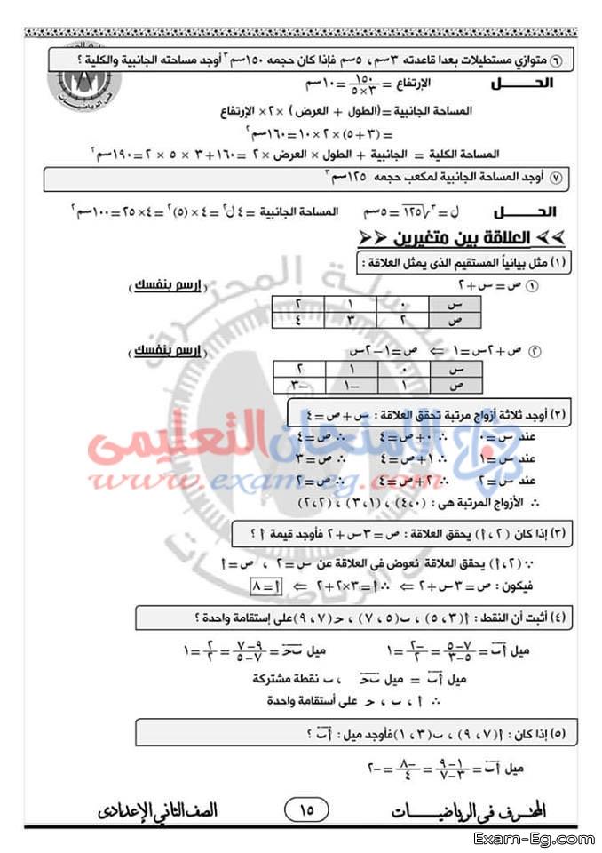exam-eg.com_15473410091215.jpg