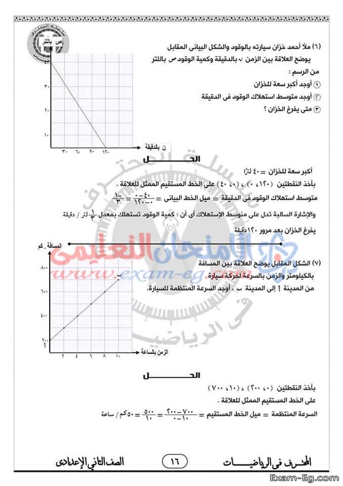 exam-eg.com_15473410091516.jpg
