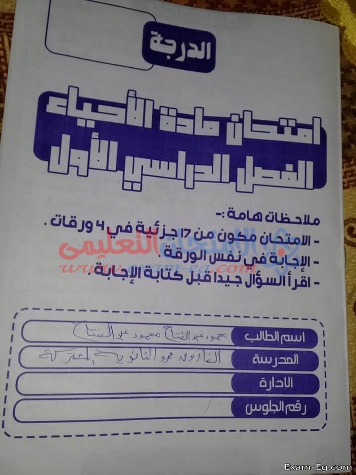exam-eg.com_1547413819631.jpg